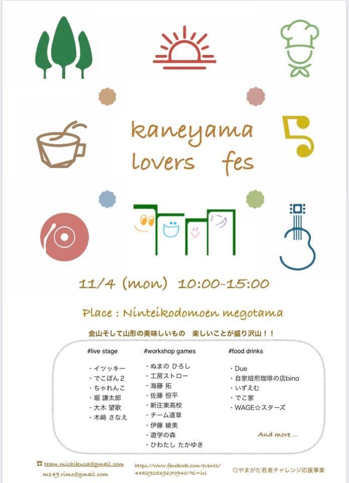 Kaneyama lovers fes