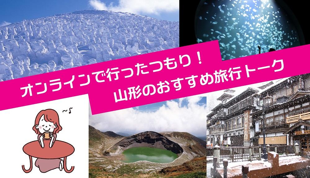 第2回オンラインテーマサロン「オンラインで行ったつもり!山形のおすすめ旅行トーク」