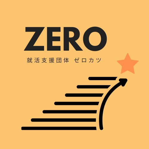 山形大学ゼロカツ