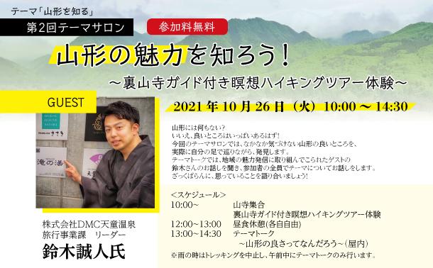 第2回テーマサロン「山形の魅力を知ろう!~裏山寺ガイド付き瞑想ハイキングツアー体験~」
