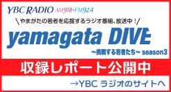 YBCラジオサイトへ